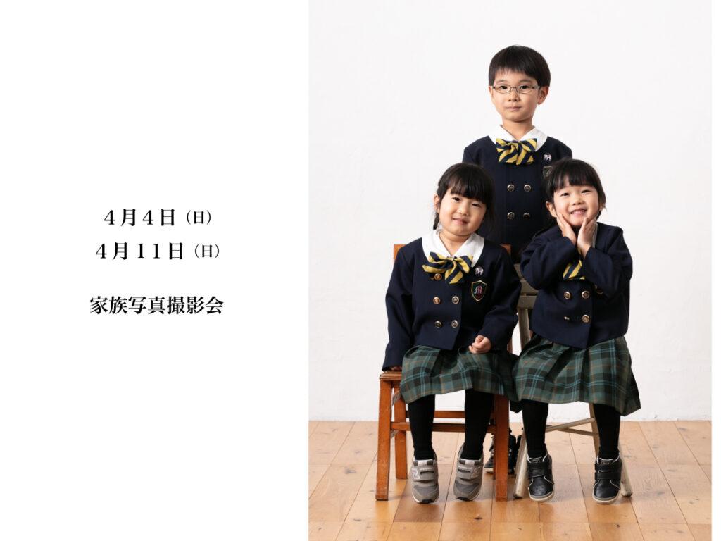 家族写真撮影会 Fish Photo